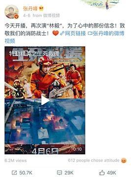 張丹峰早前還在微博宣傳新作,但有指他現已被除名。