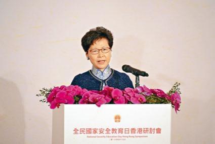 ■林鄭月娥表示,即使未有二十三條,港府也不會對損害國家安全的行為視若無睹。