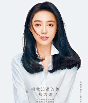 范冰冰親身為自家面膜拍廣告,做生招牌。