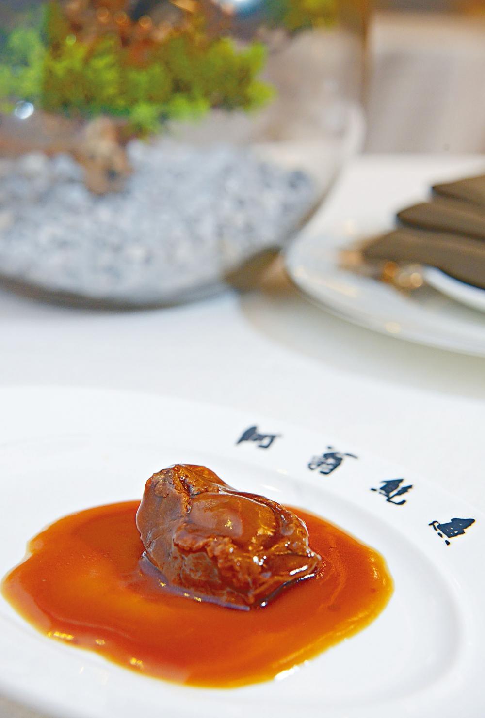 皇冠牌吉品鮑是鮑魚中極品,經三天烹煮後,味濃富嚼勁,是一道好菜。