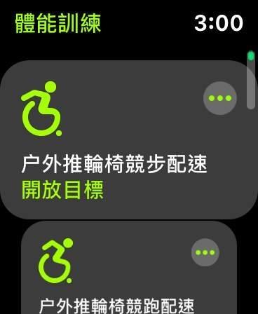 Apple Watch有針對輪椅人士的輪椅模式,且設有兩種獨特的體能訓練。