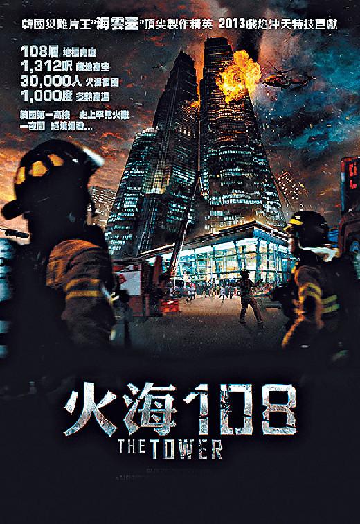 《火海108》 主演:薛耿求、金相慶、孫藝珍 故事大綱:平安夜,首爾市中心一棟高108層的摩天樓發生致命火災!在離地1,312呎的半空,三萬人被困在千度高溫的火海中,求生無門。