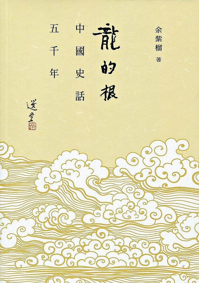 《龍的根——中國史話五千年》選取四十四位歷朝大時代人物寫成章節,深入研究中國科技與社會經濟,包括農耕科學發展。年輕人好應該閱讀本書,了解中國五千年歷史,為自己安一顆龍的心。
