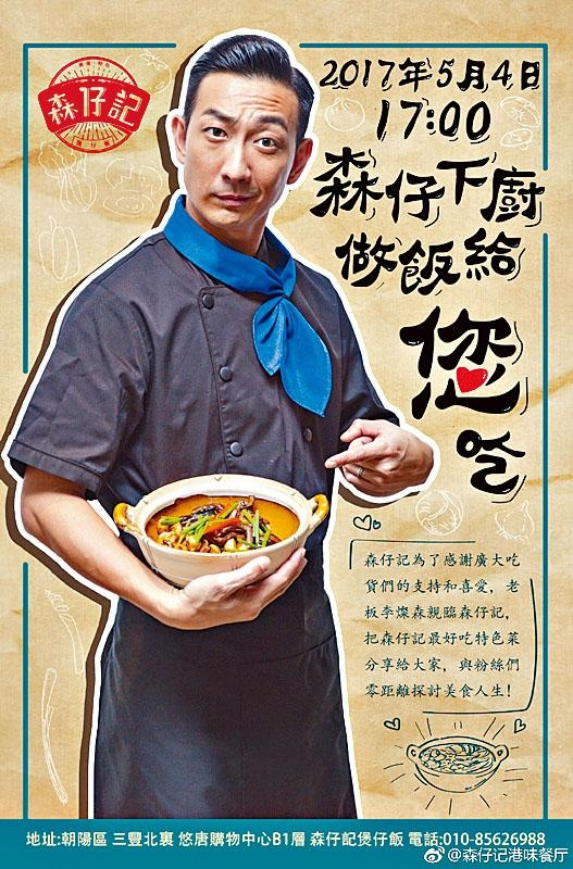 李璨琛兩年前於成都開設「森仔記」,並親自做生招牌吸客。