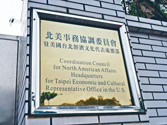 ■「北美事務協調委員會」改名「台灣美國事務委員會」。