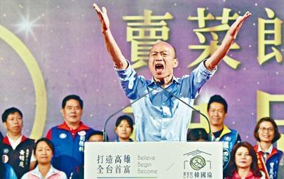 ■韓國瑜將在台北舉行首場總統初選造勢活動。
