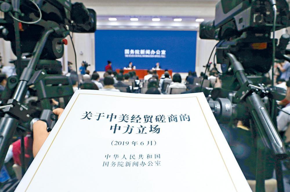 国新办昨发布《关于中美经贸摩擦的事实与中方立场》白皮书,斥美国三度出尔反