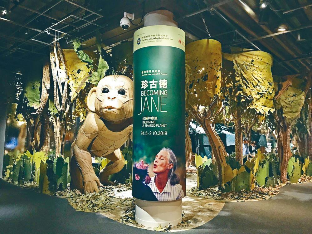 「香港賽馬會呈獻:珍古德的叢林啟迪」展覽以香港為首站,珍古德協會(香港)執行長鄺浩然表示,展覽中有多個互動裝置,期望灌輸青少年愛護環境和動物的訊息。