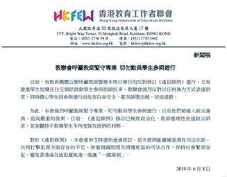 ■香港教育工作者聯會昨發出的聲明。