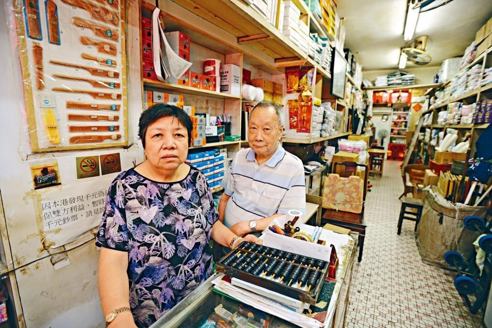 「三陽百貨」老闆袁啟泰和老闆娘袁太,守業逾五十年。