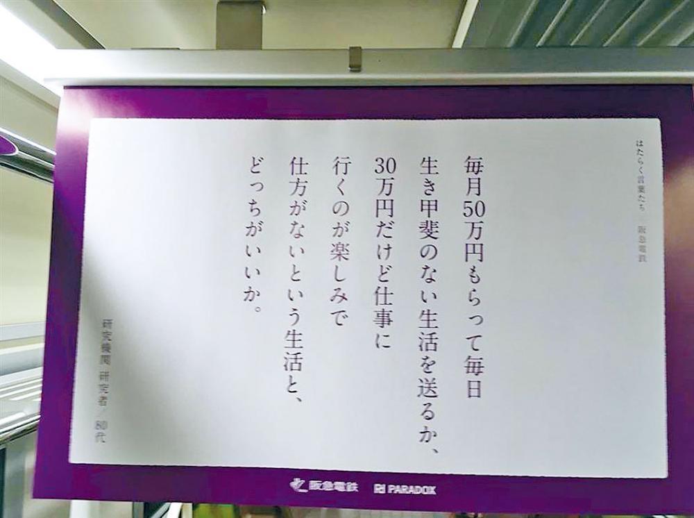 日本阪急電鐵車廂內為打工族加油的廣告。