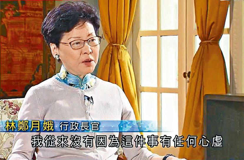 林鄭接受無綫訪問時表示沒有心虛。無綫電視畫面