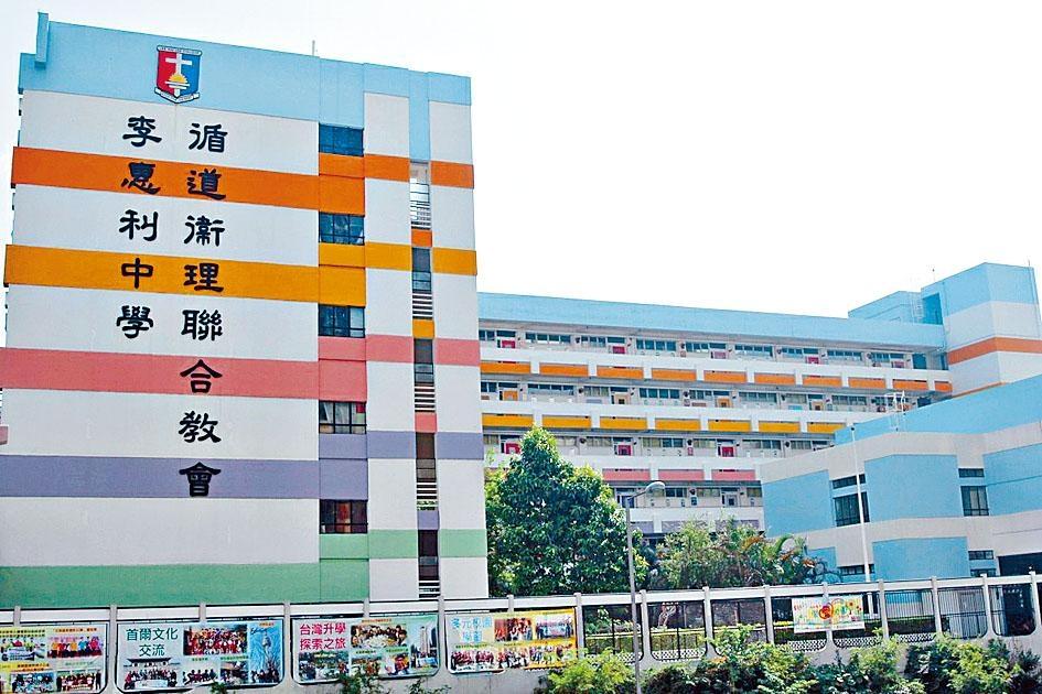 李惠利中學日前發出「本校處理罷課的立場」的通告,引起外界質疑。