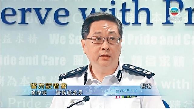 ■警務處處長盧偉聰昨召開記者會,總結當天驅散示威者行動。