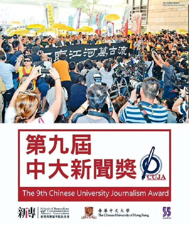 ■今屆中大新聞獎已接受報名,反修訂逃犯條例示威衝突相信會成為今屆焦點。