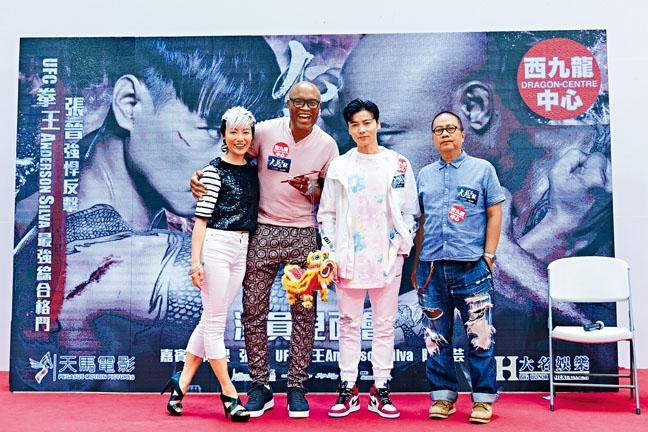 ■(左起)陳鈺芸、Anderson Silva、張晉與陳果,宣傳新片《九龍不敗》。