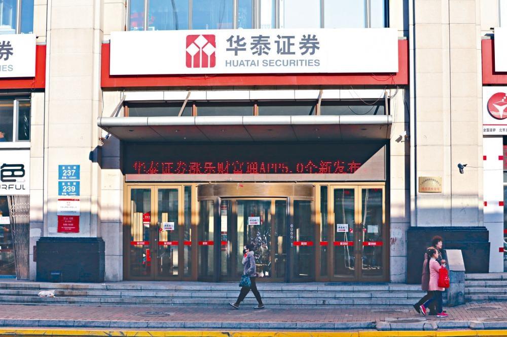 華泰證券預託憑證成為「滬倫通」第一股。