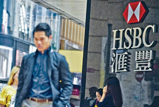 ■虛擬銀行快將殺到,本港龍頭銀行滙豐率先打起保衛戰。