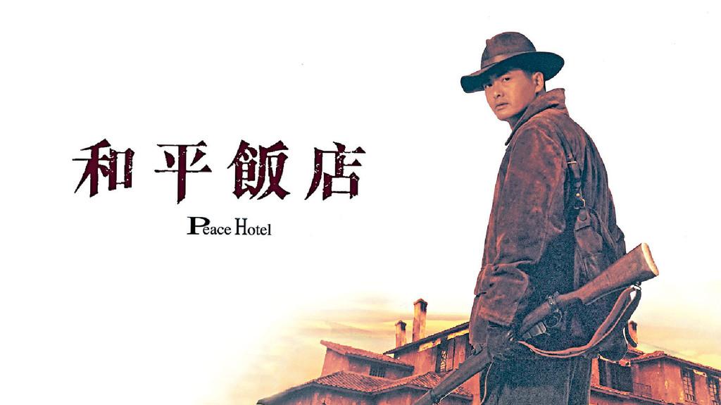 《和平飯店》 上架日期: 6月19日 主演 : 周潤發、葉童 故事大綱:1921年的上海,平殺了二百個綁匪大盜,並開設了一所名為「和平飯店」的逃亡者避難所。丁滿不滿平的所作所為,欲毀滅其飯店。小曼知道唯一的出路是令平愛上自己,然後依靠他逃往他方。