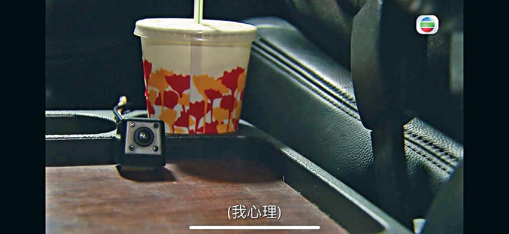 偷拍鏡頭 ■該集顯示在車廂中裝了偷拍鏡頭。