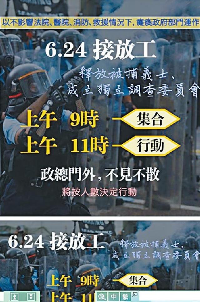 ■有網民發起行動,稱今日在政總舉行「接放工」行動。