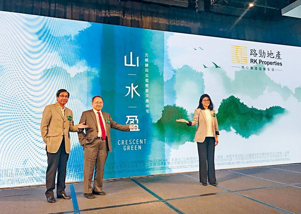 路勁單偉彪表示,元朗山水盈為集團在港首個住宅項目。為鍾彩玲、為朱國傑。