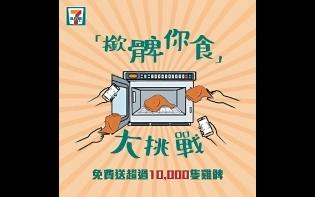 Executive日記——七仔「撳髀你食」  玩遊戲送你美味雞髀