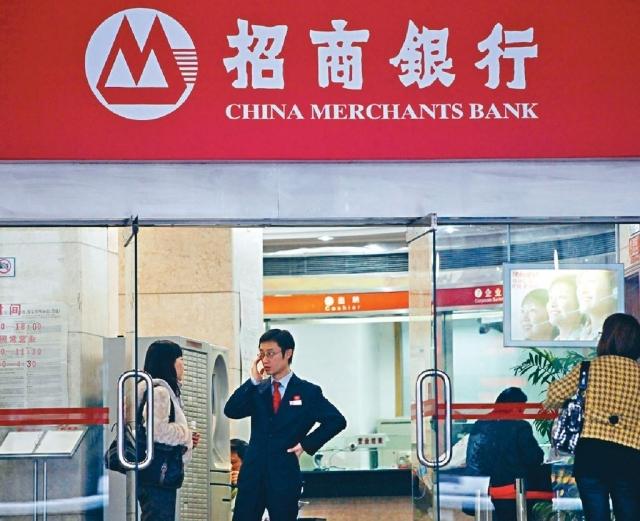 ■招商銀行受美制裁風波影響,昨日股價曾最多急插逾一成。