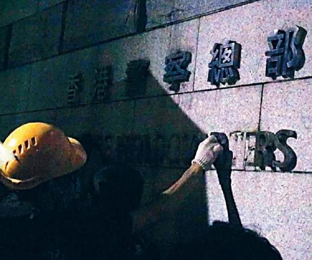 ■有人拆走警察總部招牌部份英文字母。 網上圖片