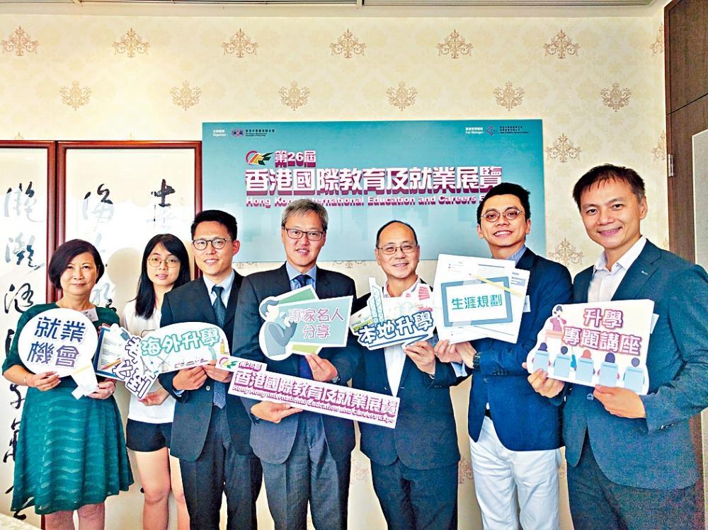 「香港國際教育及就業展覽」將在周末舉行,廠商會展覽服務主席徐晉暉稱歡迎學生和家長到場。
