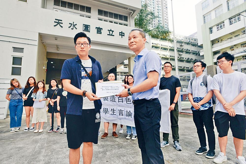 十多名天水圍官立中學校友向校長郭建華遞交請願信,不滿校方沒收學生派發的「反送中」單張及白絲帶。