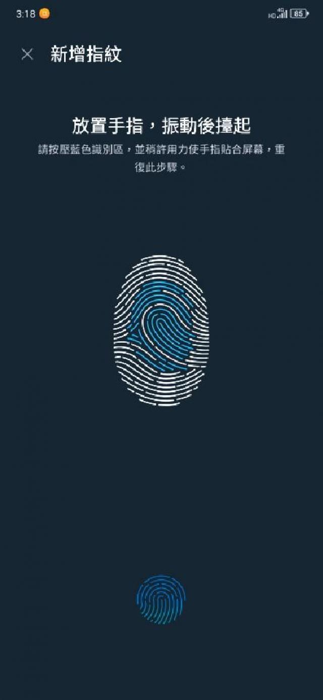 ■內置第六代光電熒幕指紋技術,解鎖速度既快且準。