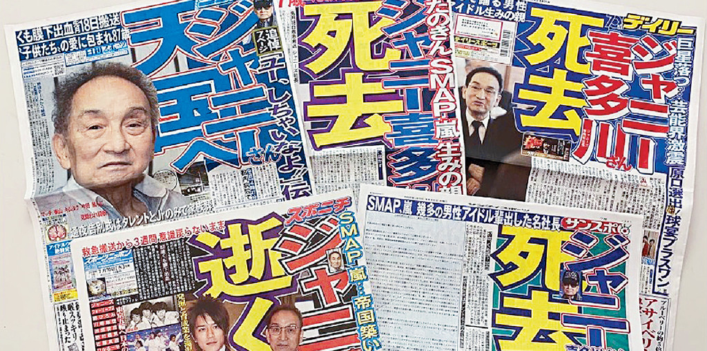 ■日本多份報章大事報道Johnny離世的消息。