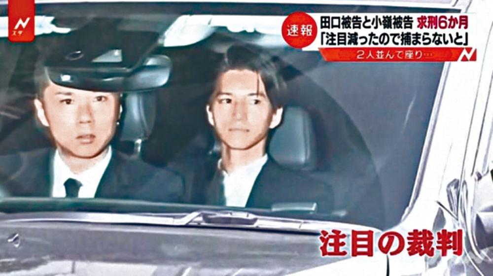 田口淳之介被傳媒拍到離開法院。