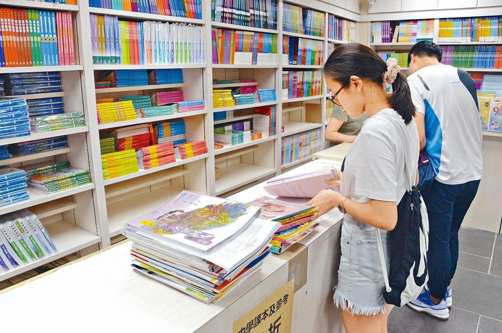 不少中一新生在註冊後,與家長到書局購買教科書。