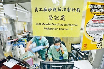 ■為提升社區對麻疹的群體免疫力,衞生防護中心推出一次性麻疹疫苗補種計畫。