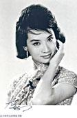 ■尤敏是六十年代著名女星。