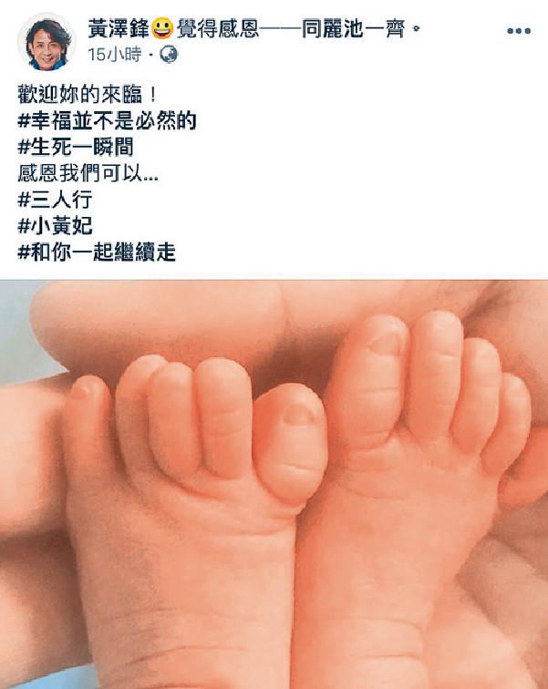 ■黃澤鋒在社交網上載初生囡囡的小腳仔相。