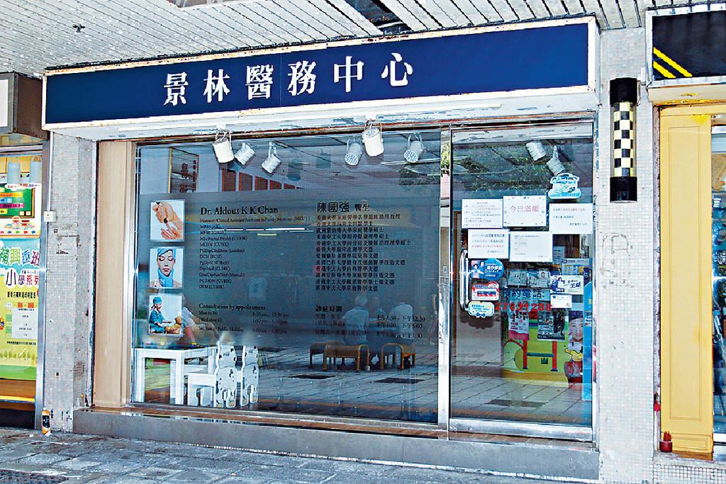■陳國強位於將軍澳景林邨的診所,成日爆籌。