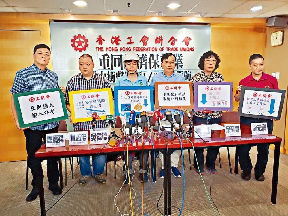 工聯會聯同建造、旅遊、零售和飲食業的工會代表開記者會,估計全港三分一勞動人口生計已受影響。