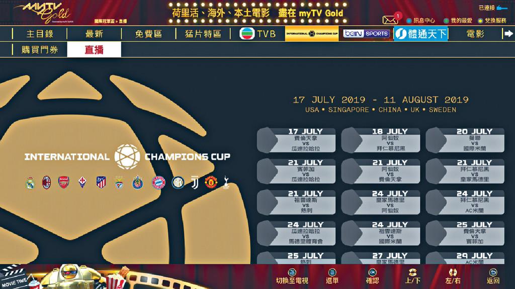 介面清晰   myTV Gold介面清晰又簡潔,進入直播區即可觀賞賽事,操作好簡單。