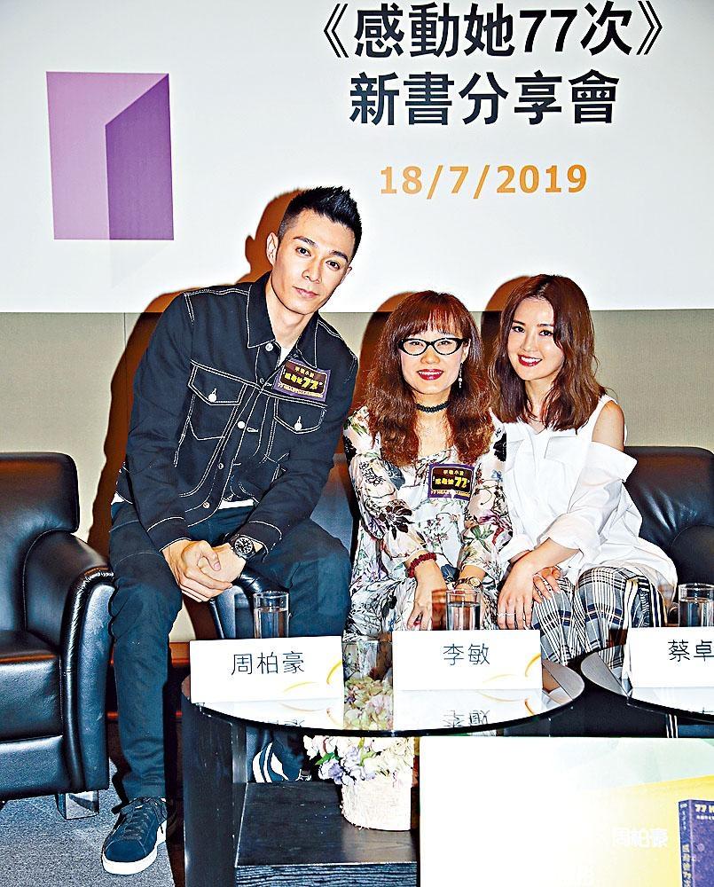 柏豪、阿Sa昨日到書展出席李敏的新書活動。