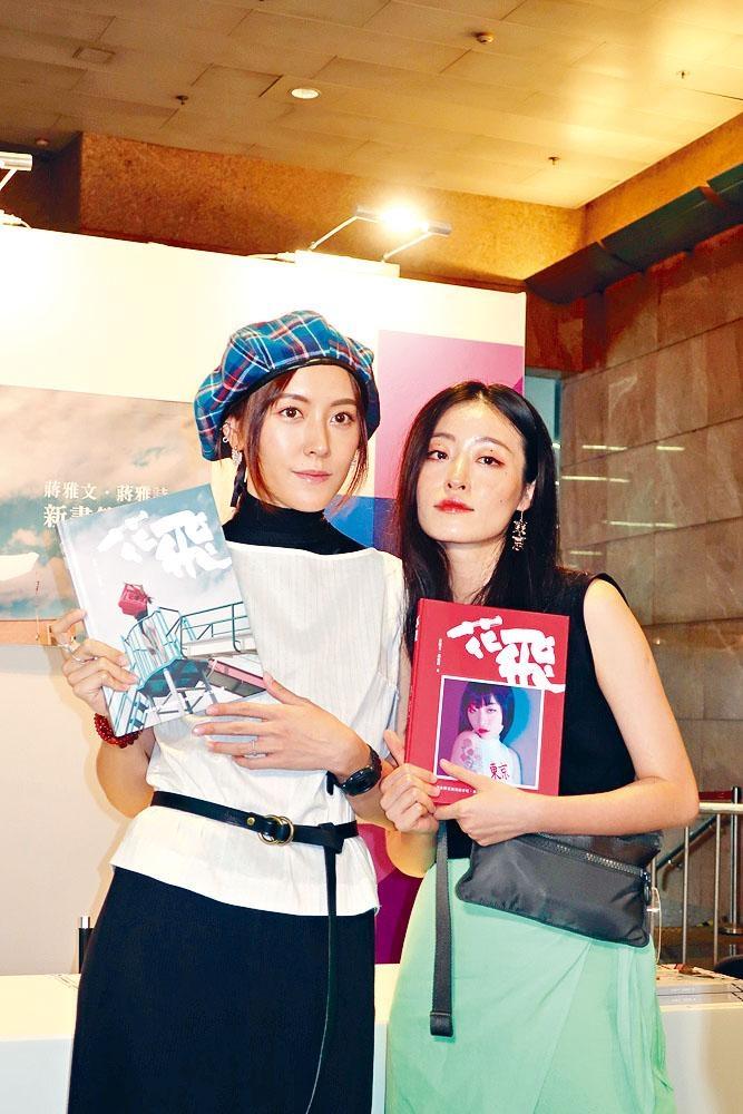 蔣雅文(左)與阿妹蔣雅詩合體出書。