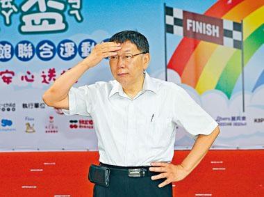 ■台北市長柯文哲昨天出席一場體育活動。