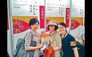 流光飛絮——香港出版雙年獎頒獎日