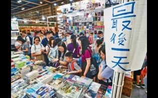 Executive日記——書展人均消費增  書迷出手疏爽