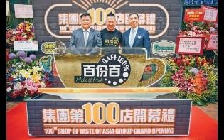商界講呢啲——亞洲國際餐飲集團  第100間分店開幕啦!