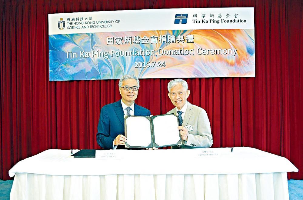 科大獲田家炳基金會捐贈五百萬元,以推動大學科研發展及促進內地與香港青年學者的學術交流。