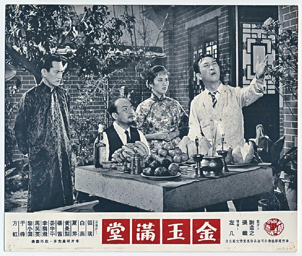 ■夏萍與張瑛(左一)和姜中平(右一)在1963年合演劇集《金玉滿堂》。