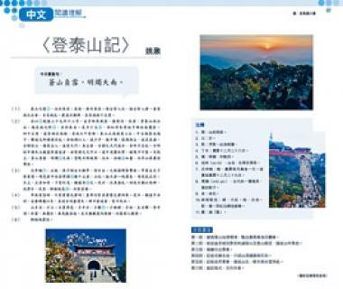 「中文閱讀理解」由作家賞析經典文言及白話篇章,再由中文科老師出題,傳授答題技巧。